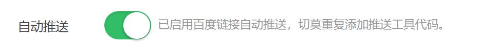 百度搜索推送管理插件说明文档插图(5)