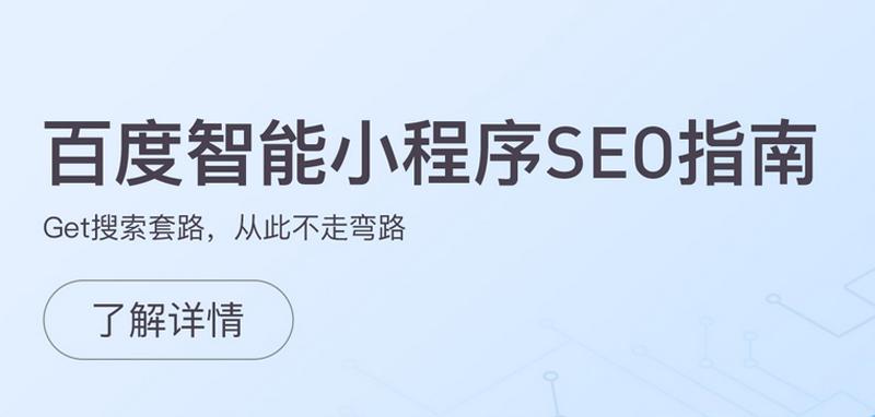 百度智能小程序SEO指南