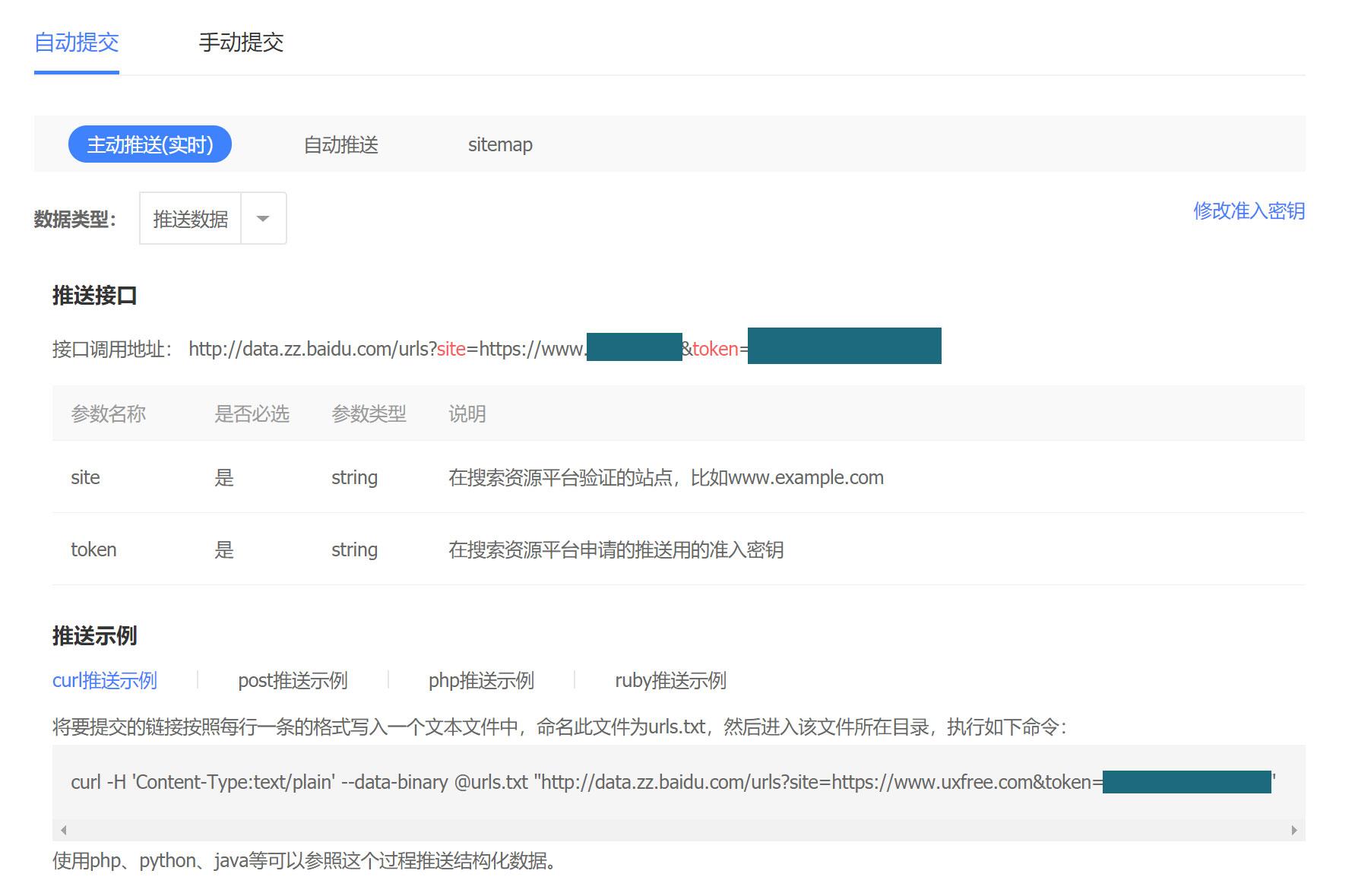 百度搜索推送管理插件说明文档插图(3)
