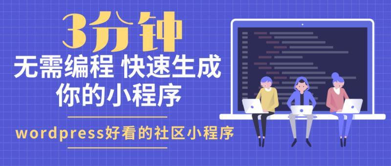 wordpress小程序开发图